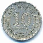 Малайя и Британское Борнео, 10 центов (1953–1961 г.)