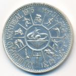 Yemen, Arab Republic, 10 riyals, 1975