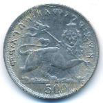Эфиопия, 50 метонья (1931 г.)