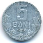 Молдавия, 5 бани (1996 г.)
