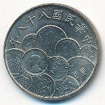 Тайвань, 10 юаней (1999 г.)