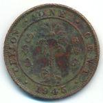 Цейлон, 1 цент (1942–1945 г.)