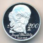 Словакия, 200 крон (2003 г.)