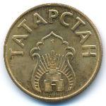Республика Татарстан, 10 литров бензина (1993 г.)