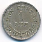 Румыния, 1 лей (1924 г.)