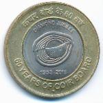 Индия, 10 рупий (2014 г.)