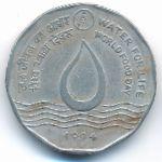 Индия, 2 рупии (1994 г.)