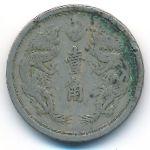 Маньчжоу-Го, 5 феней (1934 г.)
