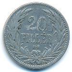 Венгрия, 20 филлеров (1893 г.)