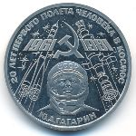 СССР, 1 рубль (1981 г.)
