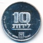 Израиль, 10 лир (1976 г.)