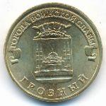 Россия, 10 рублей (2015 г.)