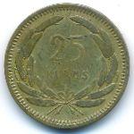 Турция, 25 куруш (1949–1956 г.)