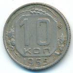 СССР, 10 копеек (1952–1956 г.)