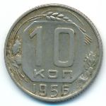 СССР, 10 копеек (1956 г.)