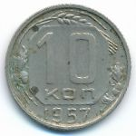СССР, 10 копеек (1957 г.)