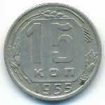 СССР, 15 копеек (1952–1956 г.)