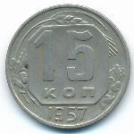 СССР, 15 копеек (1957 г.)