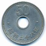 Япония, 50 иен (1963–1965 г.)