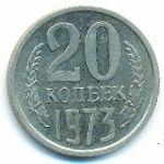 СССР, 20 копеек (1973 г.)
