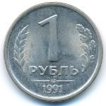 Russia, 1 rouble, 1991