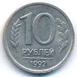 Россия, 10 рублей (1992 г.)