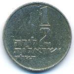 Израиль, 1/2 лиры (1963–1978 г.)