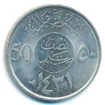 Саудовская Аравия, 50 халала (2010–2013 г.)