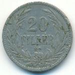 Венгрия, 20 филлеров (1894 г.)