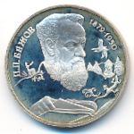 Россия, 2 рубля (1994 г.)