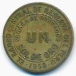 Перу, 1 соль (1959–1960 г.)
