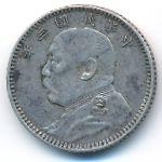 Китай, 10 центов (1916 г.)