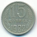 СССР, 15 копеек (1982 г.)
