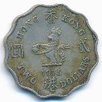 Гонконг, 2 доллара (1975–1981 г.)