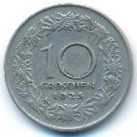 Австрия, 10 грошей (1925–1928 г.)