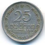 Шри-Ланка, 25 центов (1975 г.)