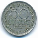 Шри-Ланка, 50 центов (1972–1978 г.)