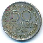 Шри-Ланка, 50 центов (1975–1978 г.)