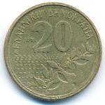 Греция, 20 драхм (1994 г.)