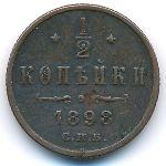 Николай II (1894—1917), 1/2 копейки (1898 г.)