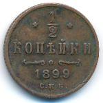 Николай II (1894—1917), 1/2 копейки (1899 г.)