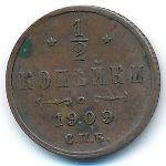 Николай II (1894—1917), 1/2 копейки (1911 г.)