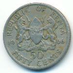 Кения, 50 центов (1966–1968 г.)