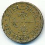 Гонконг, 10 центов (1961 г.)