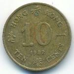 Гонконг, 10 центов (1982 г.)