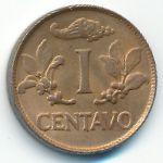 Колумбия, 1 сентаво (1969 г.)