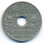 Ливан, 1 пиастр (1933–1936 г.)