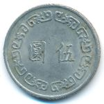 Тайвань, 5 юаней (1974–1976 г.)