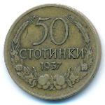 Болгария, 50 стотинок (1937 г.)