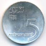 Израиль, 5 лир (1958 г.)